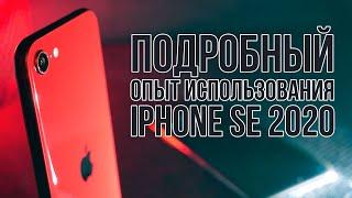 Максимально подробный опыт использования iPhone SE 2020