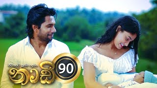 Naadi | Episode 90 - (2021-01-14) | ITN Thumbnail