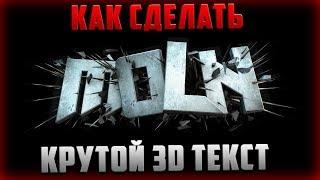 Как сделать крутой 3D текст в Cinema 4D. ТУТОРИАЛ