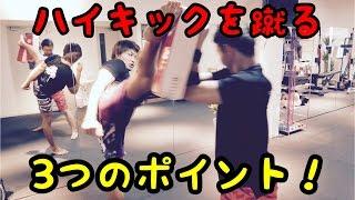 ハイキックを蹴る3つのポイントkick box style京町堀店より thumbnail