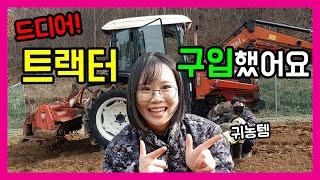 청년 농부의 트랙터 조작법 배우기 / 꿀가족 드디어 중…