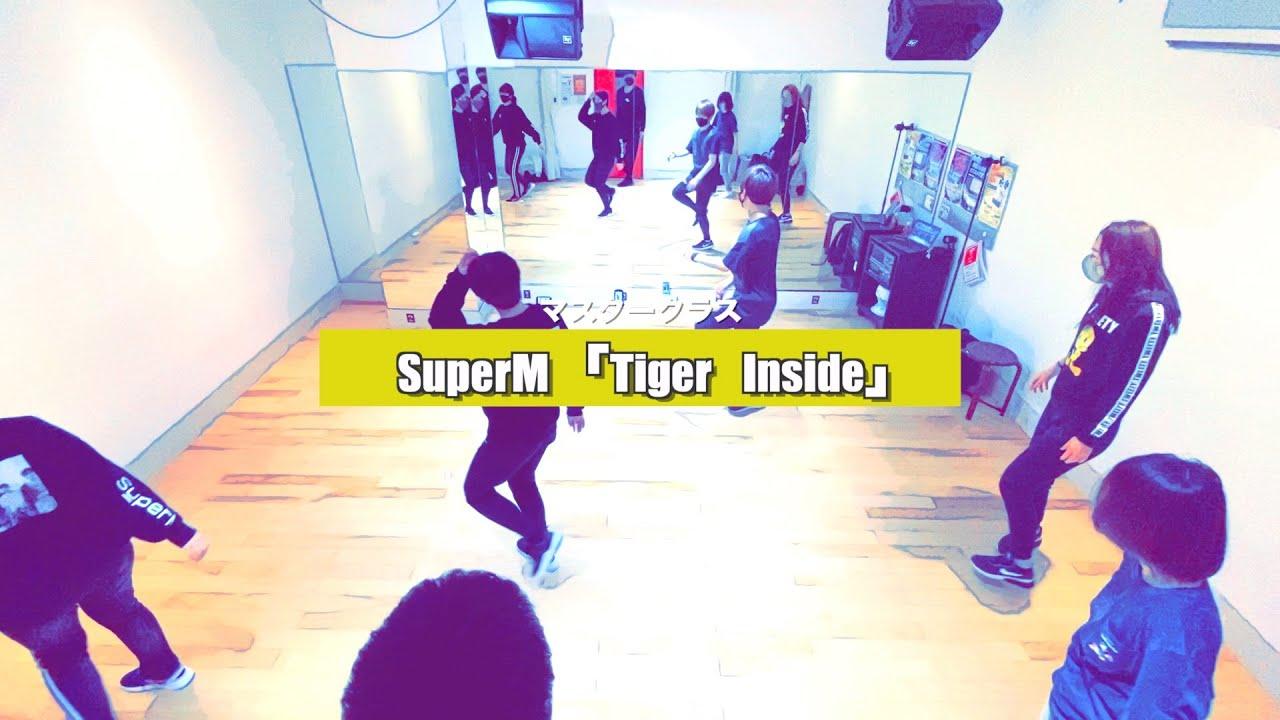 【マスタークラス】SuperM「Tiger Inside」1曲完成しました【K−POPダンススクール】