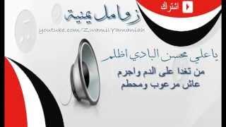 زامل ياعلي محسن البادي اظلم من لطم صاحبه يلطم - زوامل يمنيه