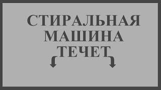 Стиральная машина течет(, 2014-10-21T11:15:38.000Z)