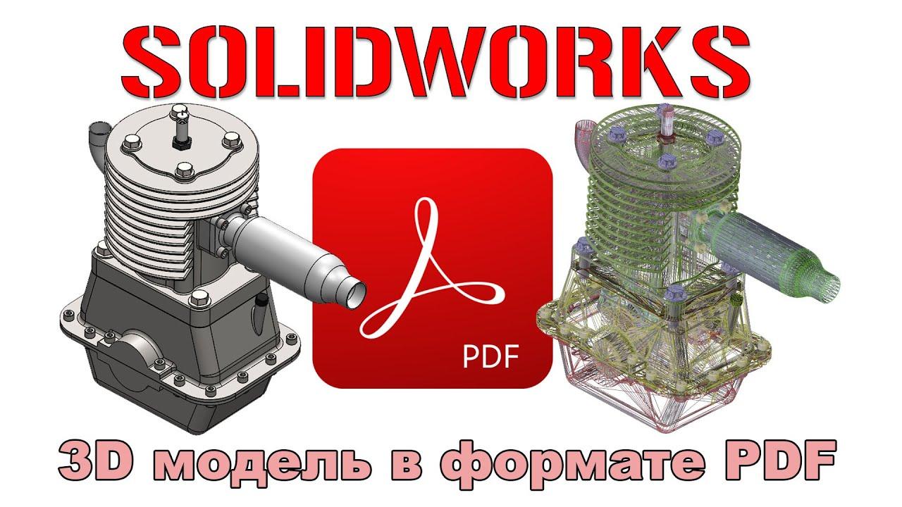 Solidworks. 3D модель в формате PDF