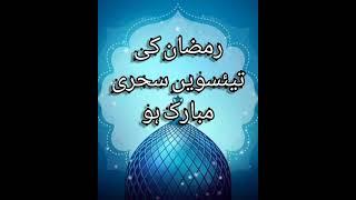 Ramadan Mubarak With Family Family