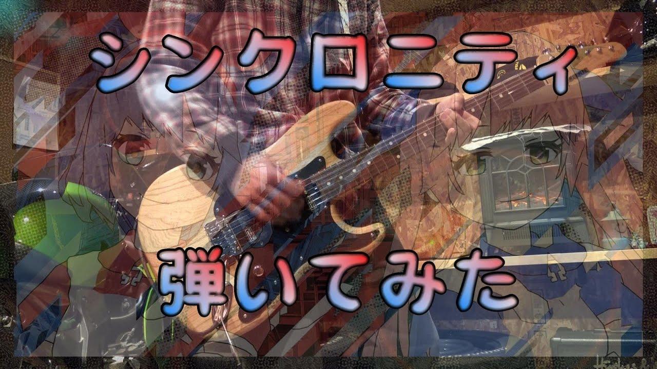 【なごみ】シンクロニティcovered by nagomi