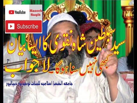 Molana Syed SABTAIN SHAH Naqvi||Ahmiyat_E_Hadees||Jamia Khansa lilbnat toheedpur depalpur|OKARA 2018
