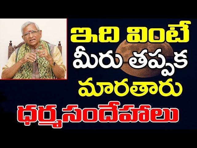 Chandruniko Noolu Pogu | ఇది వింటే మీరు తప్పక మారతారు | Dharama Sandehalu