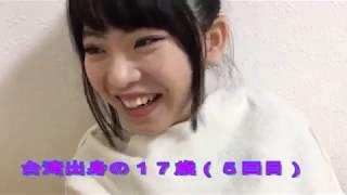 説明 AKB48チーム4 馬嘉伶(まちゃりん) 台湾出身.