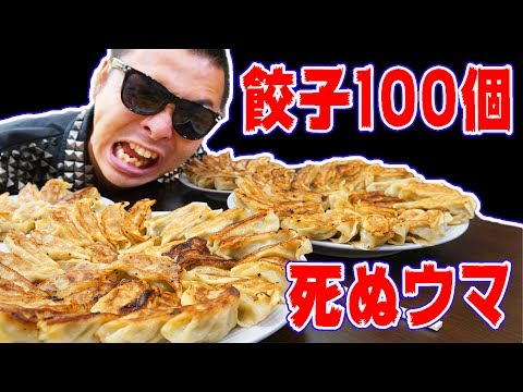 【死ぬウマ大食い】餃子100個(約2.6kg)に挑戦!!
