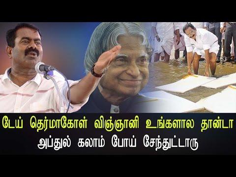டேய் தெர்மாகோல் விஞ்ஞானி உங்களால தான்டா அப்துல் கலாம் போய் சேந்துட்டாரு - Seeman Speech - Tamil News