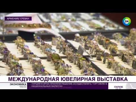 Все золото мира в Ереване: чем удивляли ювелиры