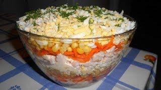 Слоеный салат с копченой курицей и морковью по-корейски