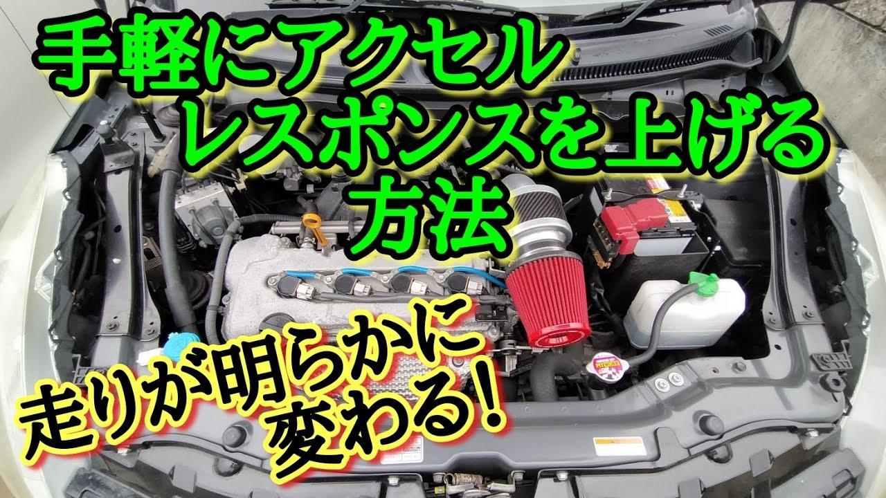 手軽にアクセルレスポンスを上げる方法【スロットルコントローラー】走りが明らかに変わる!!