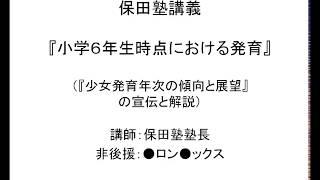 保田塾『少女発育年次の傾向と展望』 とらのあなでも売っているよ。 htt...
