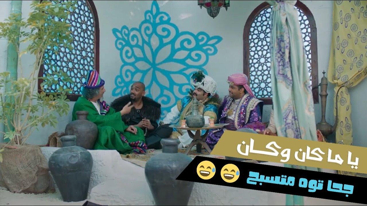مسلسل ياما كان وكان | جحا توه متسبح | رمضان 2021
