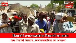मध्यप्रदेश में किसानों ने लगाए पटवारी पर रिश्वत लेने का आरोप | IN7 NEWS | BIG STORY