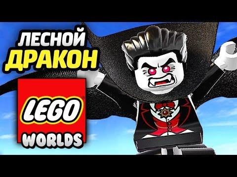 LEGO Worlds Прохождение - ВАМПИР и ЛЕСНОЙ ДРАКОН