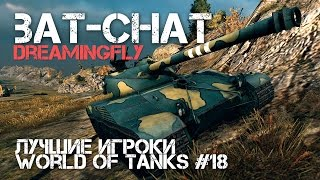 Лучшие игроки World of Tanks #18 - Bat-Chat 25t  (DreamingFly)
