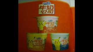 香港90年代懷舊廣告圖集 (零食 玩具 等)