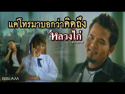 คอร์ดเพลง แค่โทรมาบอกว่าคิดถึง หลวงไก่ อาร์สยาม Rsiam