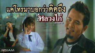 แค่โทรมาบอกว่าคิดถึง : หลวงไก่ อาร์ สยาม [Official MV]