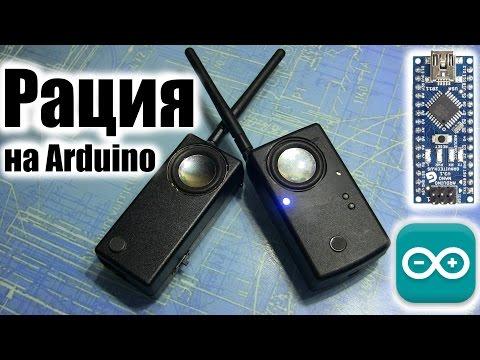 Рация на Arduino + NRF24L01 2.4ГГц