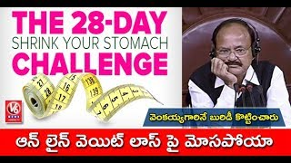 Venkaiah Naidu On Fake Advertisements | I Was Duped By Weight Loss Pill Ad, Says VP In RS | V6 News