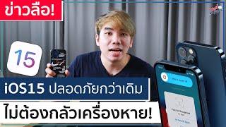 ข่าวลือใหม่ iOS15 ปลอดภัยกว่าเดิม ไม่ต้องกลัวเครื่องหาย!! | อาตี๋รีวิว EP.619
