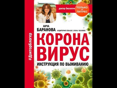 Коронавирус. Инструкция по выживанию, Анча Баранова