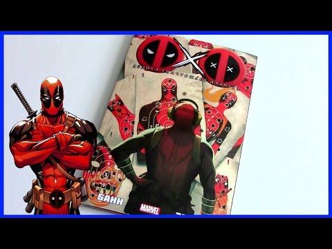 Дэдпул уничтожает Дэдпула Deadpool Kills Deadpool Обзор комикса