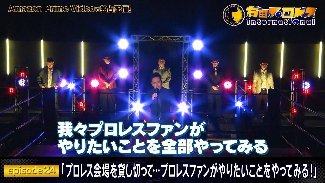 『有田プロレスインターナショナル』episode24 プロレス会場を貸し切って…プロレスファンがやりたいことをやってみる!