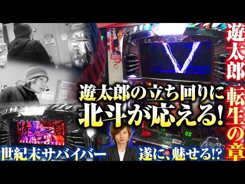 回胴サバイバー遊太郎 vol.8
