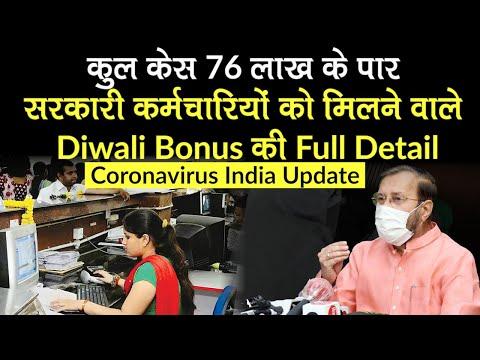 Coronavirus India Update: कोरोनावयारस केस 76 लाख पार, सरकारी कर्मचारियों को Govt देगी Diwali Bonus