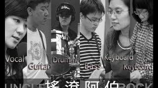 2013.1.17 Endless story 團練紀錄(搖滾阿伯熱音團的團員都是任教於台北...