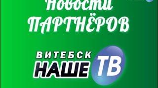 Новости партнёров от 14.04.2017г.(, 2017-04-19T14:52:59.000Z)