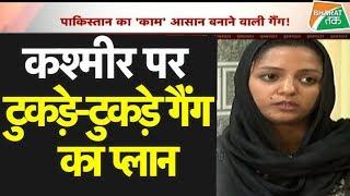 Shehla Rashid Kashmir Pakistan