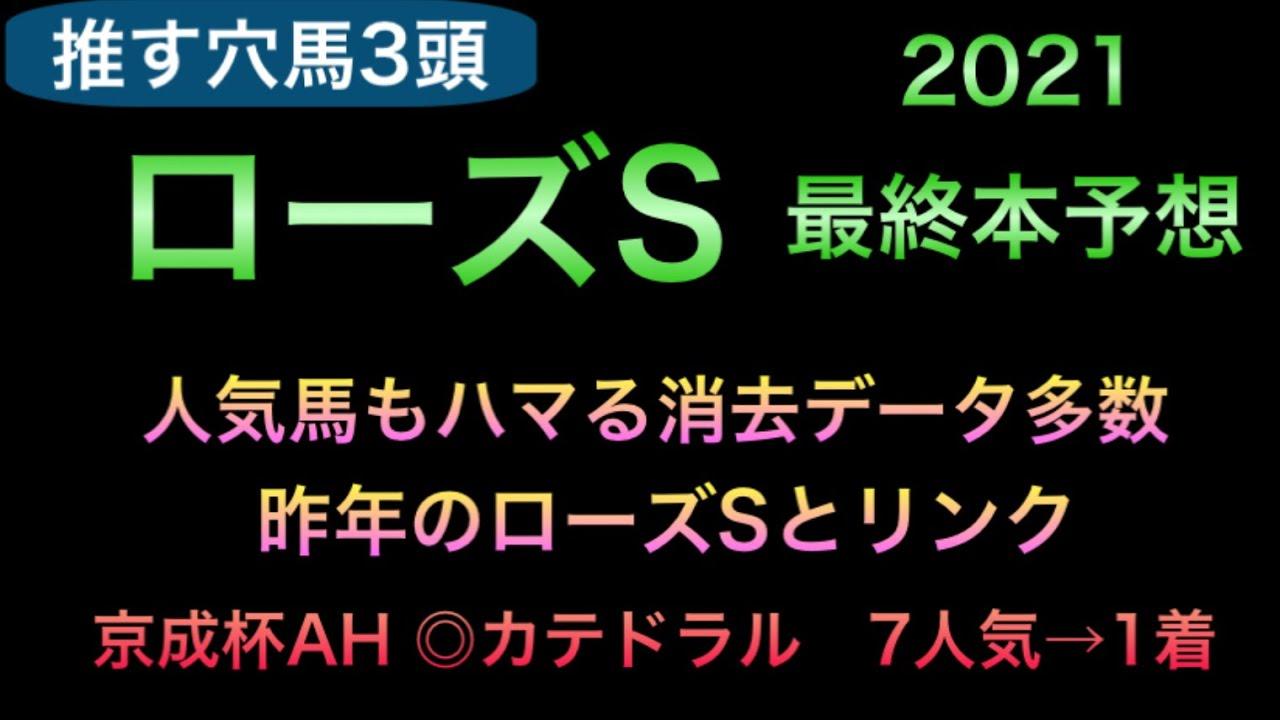【競馬予想】 ローズステークス 2021 最終本予想 ローズS