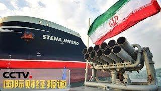 [国际财经报道]热点扫描 伊朗:英国油轮被扣事件能通过外交途径解决| CCTV财经