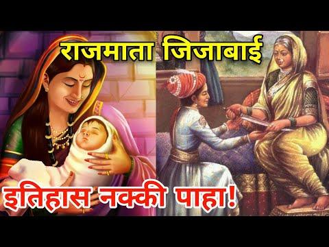 राजमाता जिजाबाई यांचा खरा इतिहास नक्की पाहा! Rajmata Jijabai Biography - Motivational