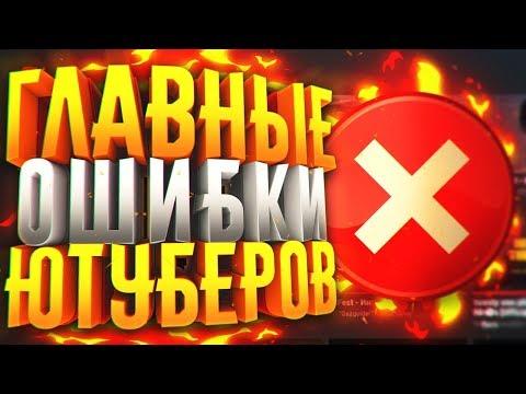 видео: 10 ГЛАВНЫХ ОШИБОК НАЧИНАЮЩИХ ЮТУБЕРОВ - НЕ ДОПУСКАЙ ЭТОГО!
