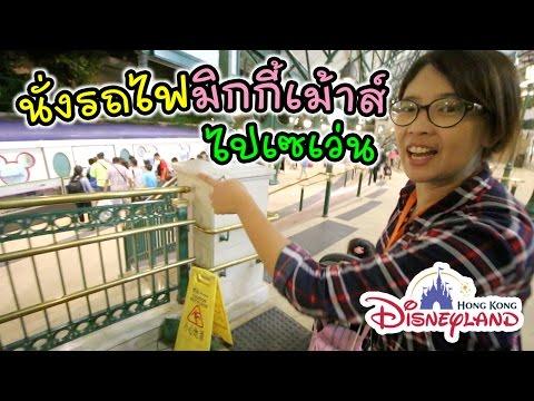 นั่งรถไฟมิกกี้เม้าส์ ไปเซเว่น | ฮ่องกง ดิสนีย์แลนด์ | แม่ปูเป้ เฌอแตม Tam Story