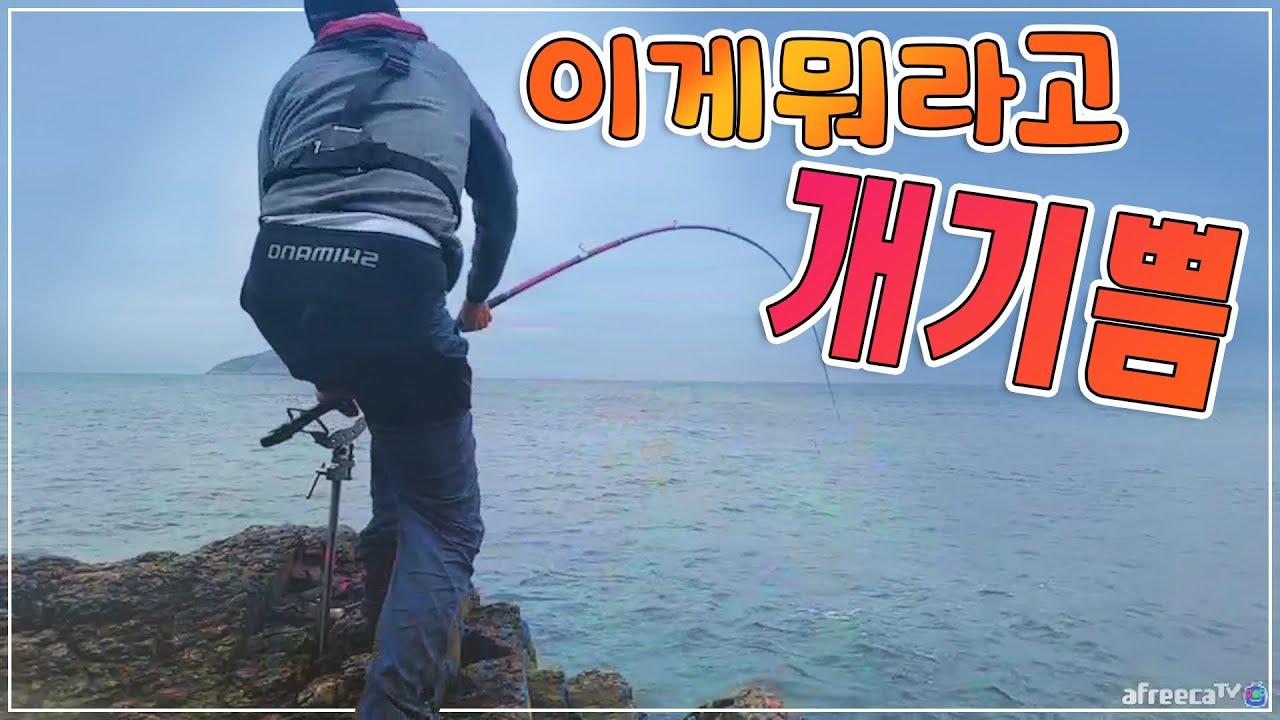 낚시) 이게 뭐라고? 잡으니깐 기쁘노... (fishing)