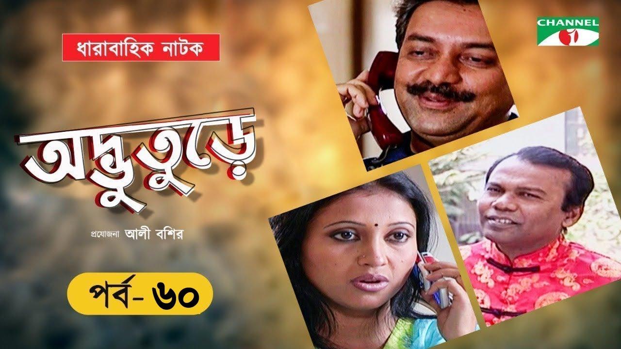 Advootoray-অদ্ভুতুড়ে Drama Series | Ep-60 | Fazlur Babu | Shokh | Ishita | Tania | Channel i Classic