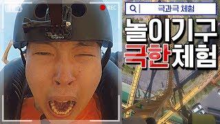 국내 가장 무서운 롤러코스터 탑승 후기 - 놀이기구 극…