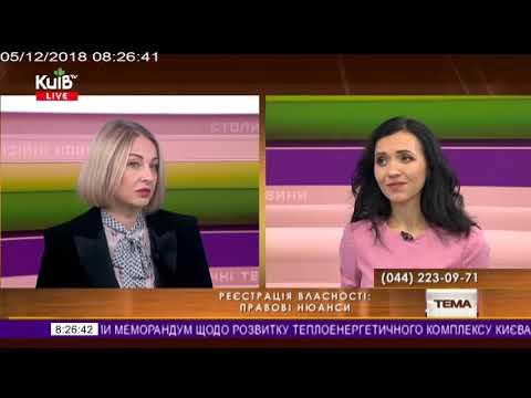 Телеканал Київ: 05.12.18 Громадська приймальня 08.10