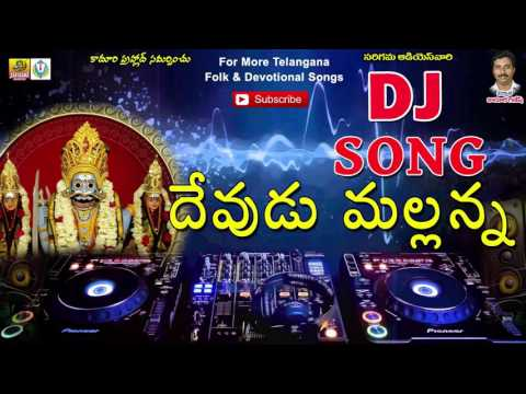 Komuravelli Mallanna Dj Songs   Latest Telangana Dj Songs   Telugu Folk Songs Dj Remix 2016
