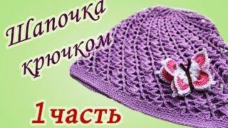 Летняя ШАПОЧКА крючком (1 часть) Crochet summer hat