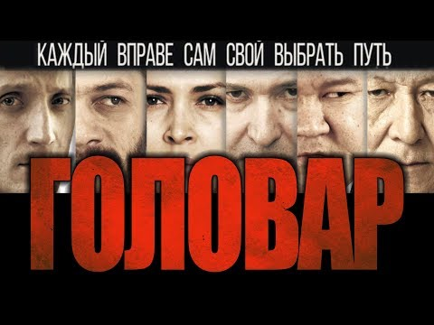 НОВИНКА КИНО 'ГОЛОВАР', криминальная драма - Ruslar.Biz